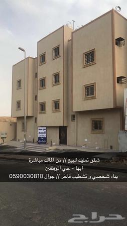 حراج العقار شقق تمليك للبيع حي الموظفين ابها