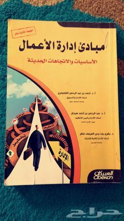 تحميل كتاب مبادئ ادارة الاعمال للدكتور احمد الشميمري pdf