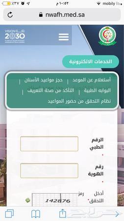 حجز موعد اسنان في المستشفى العسكري تبوك