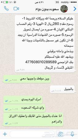 شيطان رائد فضاء مستشار أرقام شركات سعوده نسائية ١٤٤١ Centhini Resort Com