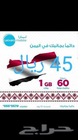 ليبارا للاتصالات تقدم افضل عرض للأشقاء اليمن
