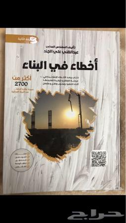 كتاب اخطاء في البناء للمهندس عبدالغني الجند pdf