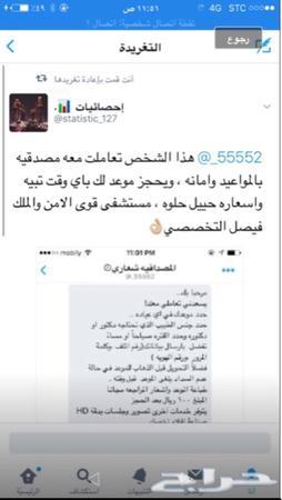 حجز موعد مستشفى قوى الامن بدقه ومصداقيه