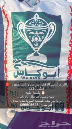 للبيع زكاة فطر رز أبوكاس 3كيلو اسعار