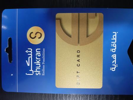 بطاقة شكرا سنتربوينت هوم سنتر بقيمة 700 ريال