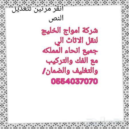 872991de3 امواج الخليج لنقل العفش