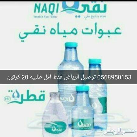 مياه نقي الرياض