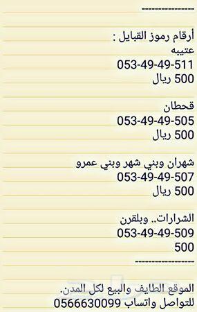 ارقام القبائل السعوديه