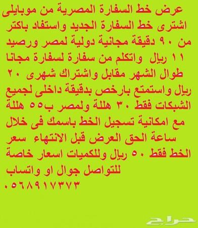 خط السفارة المصرية بالسعودية