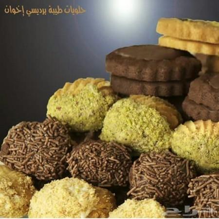 حلويات البرديسي مكة المكرمة
