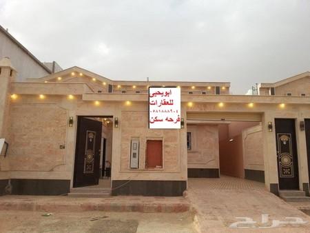 حراج العقار للبيع فيلا دور واحد مساحه 420م غرب الرياض