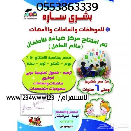 4670f6df7 روضة وحضانة عالم الطفل ابها- حي الموظفين