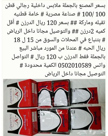 0801a9005 بسعر الجملة ملابس داخلية رجالي قطن مصري 100