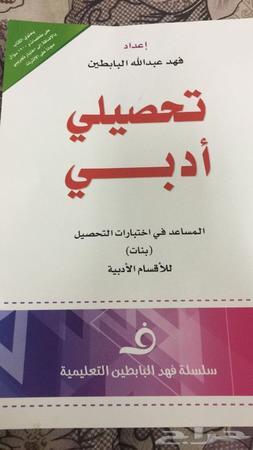 كتاب تحصيلي أدبي بنات الخرج