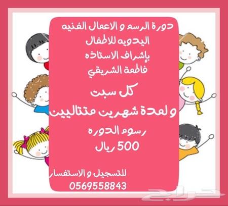 دورات رسم للاطفال في الرياض Lazcy Blog