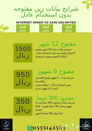 حراج الأجهزة | شرايح انترنت زين بلا حدود