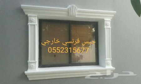 حجر سوري مصري سعودي ديكور اسمنتي جبس فرنسي