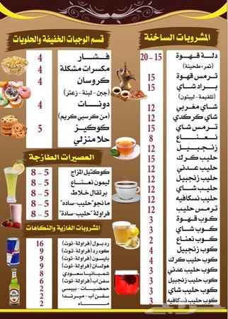 عمل قهوجي في الرياض