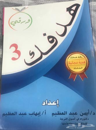 كتاب هدفك 3 لفظي