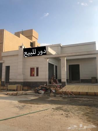حراج العقار دور للبيع حي نمار الرياض