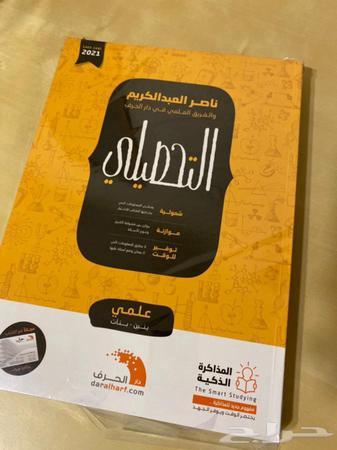 تحصيلي ناصر العبدالكريم 2021 الكتاب موجود