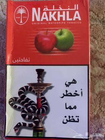 معسل تفاحتين نخله بحريني الاحساء