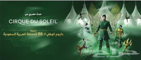 تذاكر العرض العالمي سيرك دو سوليه