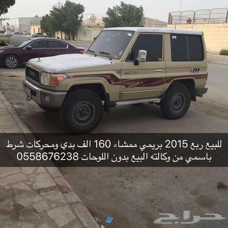 حراج السيارات جيب ربع 2015 فطيمي