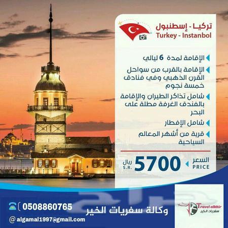 عروض سفر بكجات سياحيه تركيا دبي ماليزيا