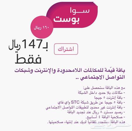 اشتراك سوا بوست ابو 160 بسعر رخيص