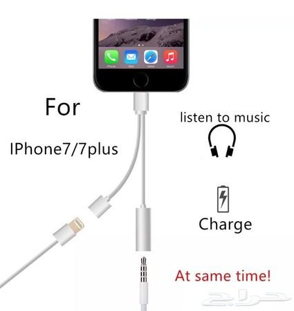 حراج الأجهزة وصلة ايفون 7 للشاحن والسماعه