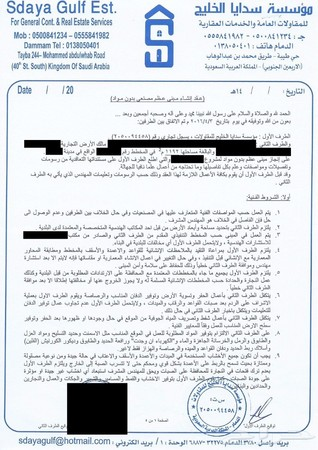 عبدالغني الجند صيغة عقد بناء عظم بدون مواد Pdf