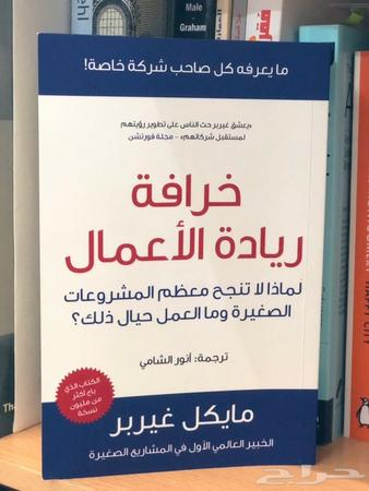 كتاب خرافة ريادة الاعمال