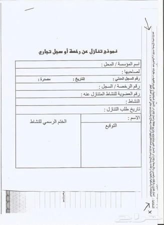 نقل ملكية نموذج طلب تنازل عن سجل تجاري ورخصة بلدية