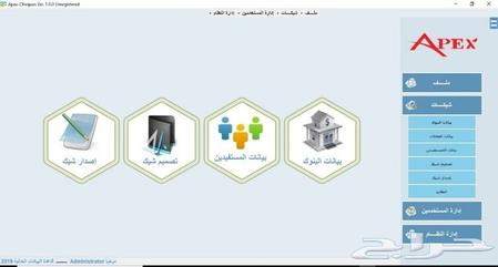 برنامج ادارة الشيكات