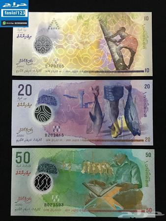 عملات جزر المالديف