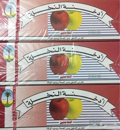 معسل تفاحتين نخله مصري