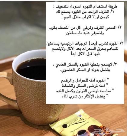 قهوة Dxn الماليزية العضوية للتنحيف