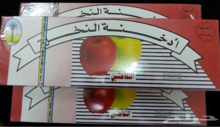 كرز جراك تفاحتين النخله مصري