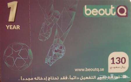 حراج الأجهزة | تجديد اشتراك BeoutQ بي أوت كيو 150 ريال