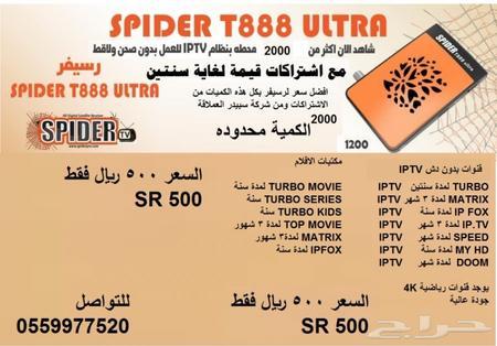 Spider T888