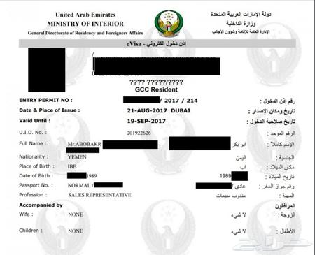استخراج فيزا دبي للمقيمين في الخليج Uae Visa
