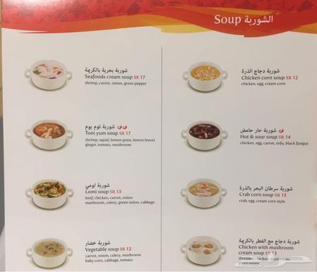 منيو مطعم بيتوتي في السعودية افضل المطاعم السعودية