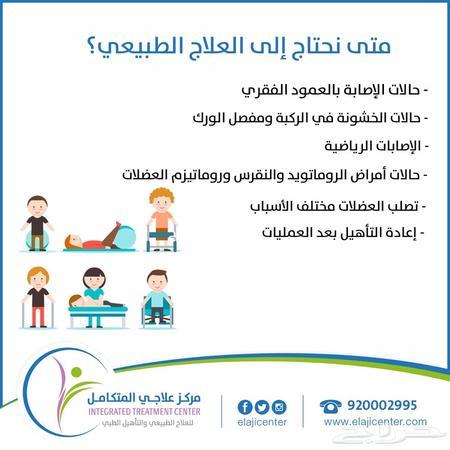 Details Of حراج السيارات مركز علاجي المتكامل للعلاج الطبيعي