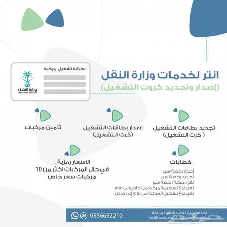 بطاقة تشغيل وزارة النقل