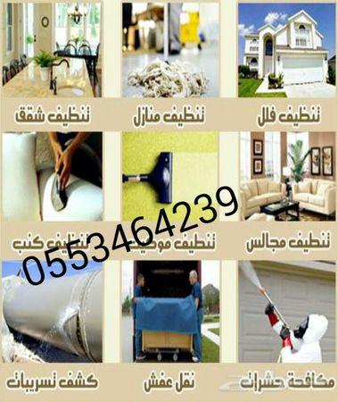 نقل عفش بالمدينة المنورة 0553464239 cover image