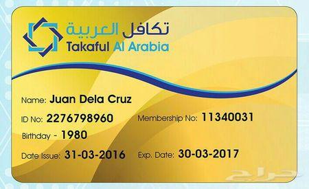 تكافل العربية تامين طبي 200 ريال