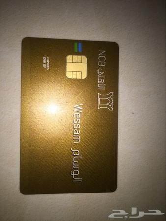 بطاقة ائتمان الأهلي الذهبية للبيع للمطانيخ