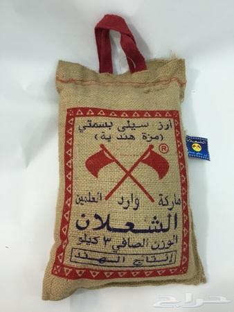 ارز الشعلان 3 كيلو