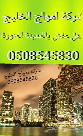 c207f620f شركة نقل عفش بالمدينة المنورة 0508545830 شركة تنظيف بالمدينة المنورة شركة  امواج الخليج